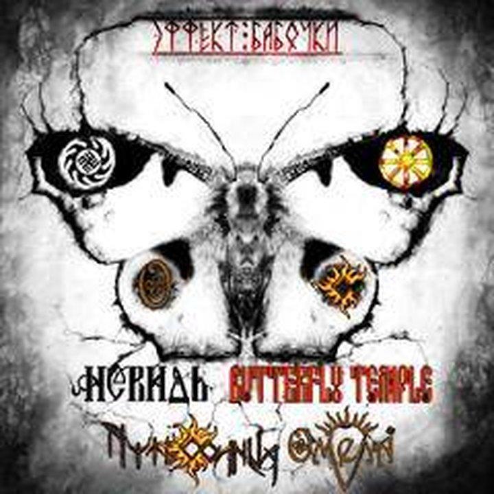 Butterfly Temple / Nevid / Put`Slonza / Omela  - Split CD