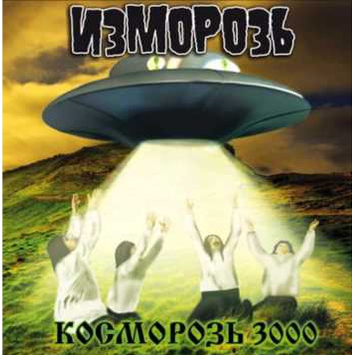 Izmoroz - Kosmoroz 3000 CD