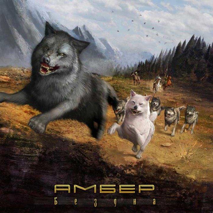 Amberh - Bezdna CD