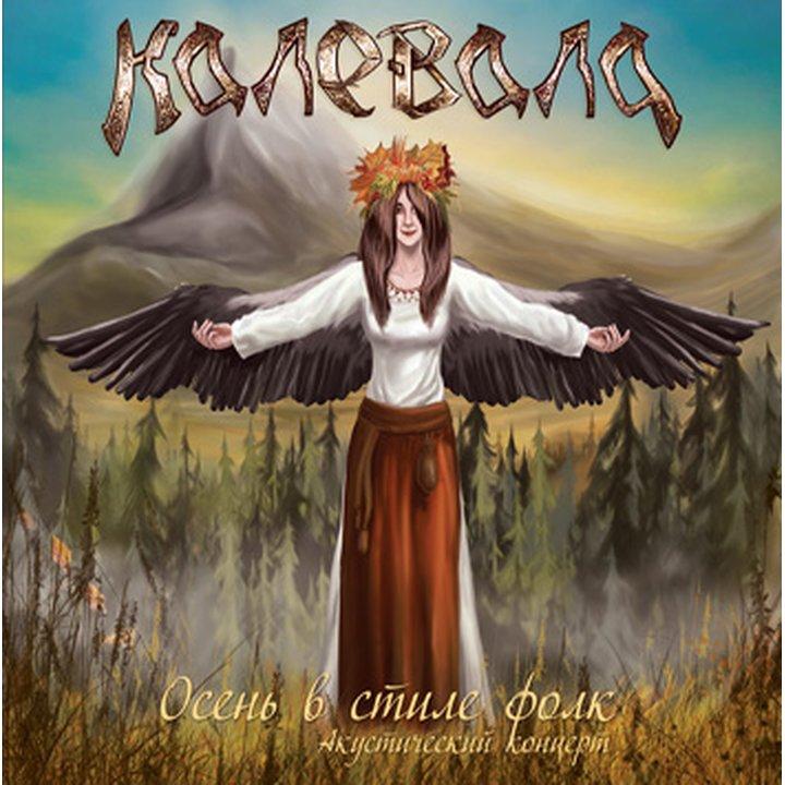 Kalevala - Osen V Stile Folk Digi-CD