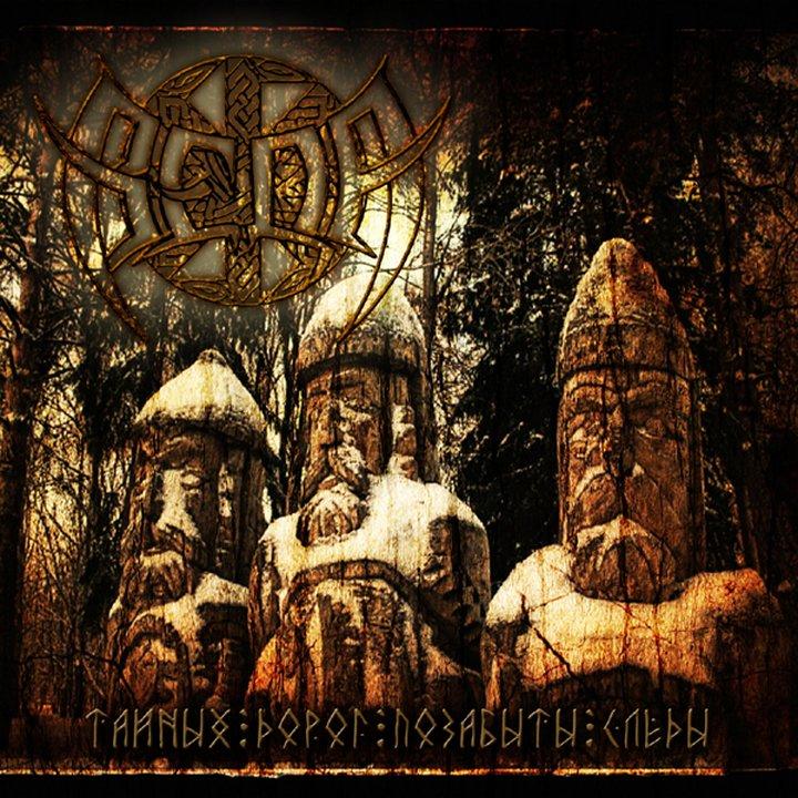 Veda - Tainuyh Dorog Pozabuty Sledy CD