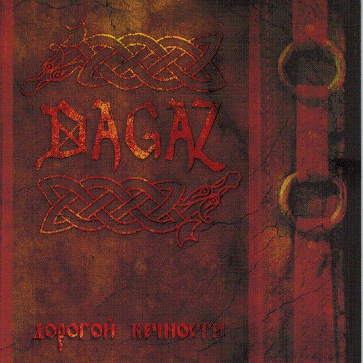 Dagaz - Dorogoy Vechnosti CD