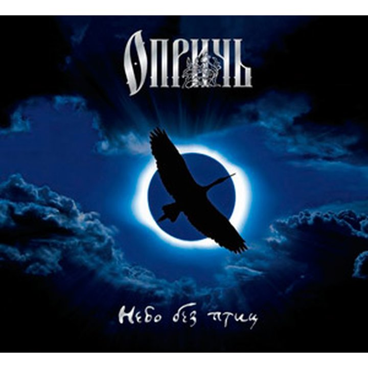 Oprich - Birdless Heavens Digi-CD