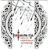 Lutavierje - Songs Poured Khmara CD