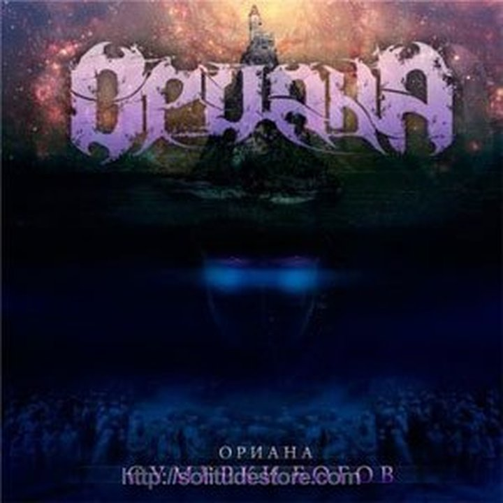 Oriana - Twilight Of The Gods CD