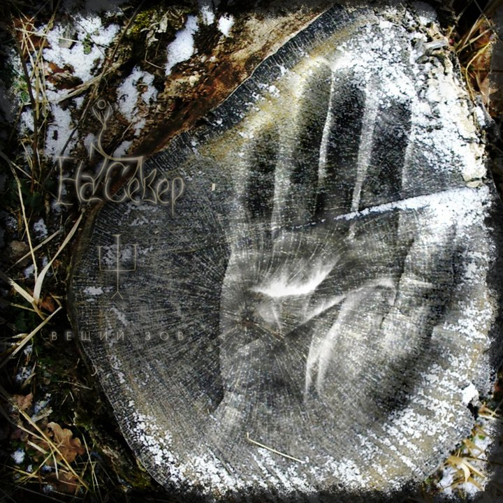 Na Sever - Veshhij Zov CD