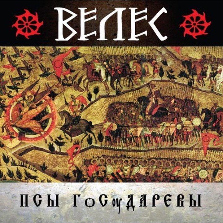 Veles - Psy Gosudarevy  CD