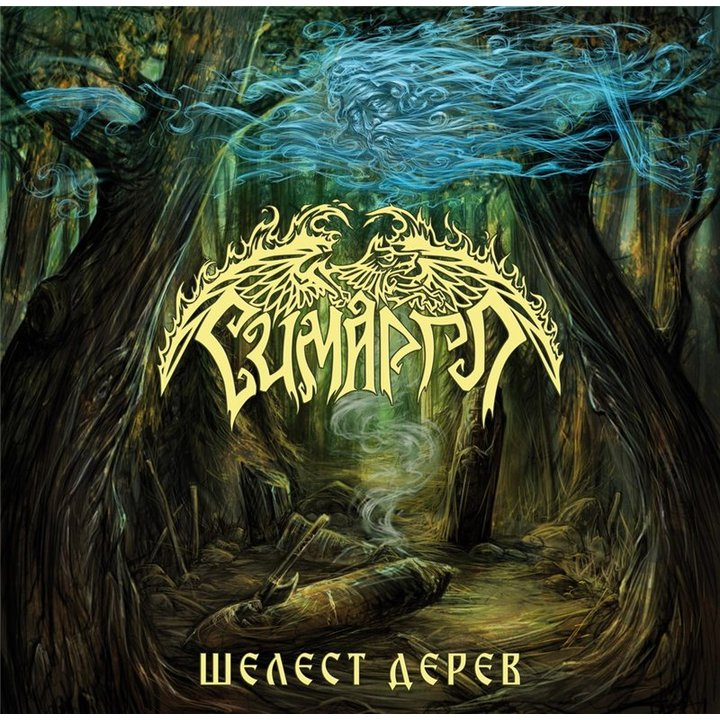 Simargl - Shelest Derev CD