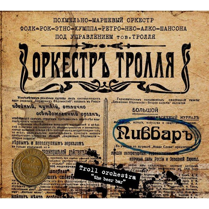 Troll Orchestra ( Troll Bends Fir ) - The Beer Bar Digi-CD