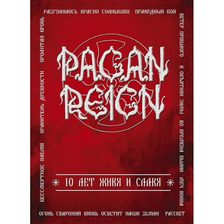 Pagan Reign - 10 years of Life and Glory  Digi-DVD