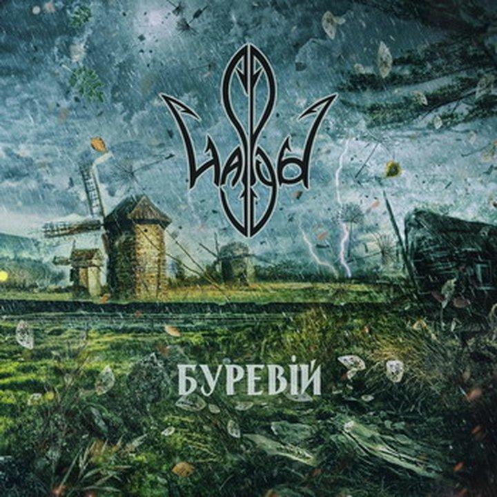 Haspyd - Bureviy CD
