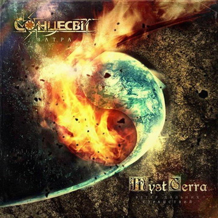 Sontsesvit / MystTerra - Vatra / Veter dalnikh (Split album) CD