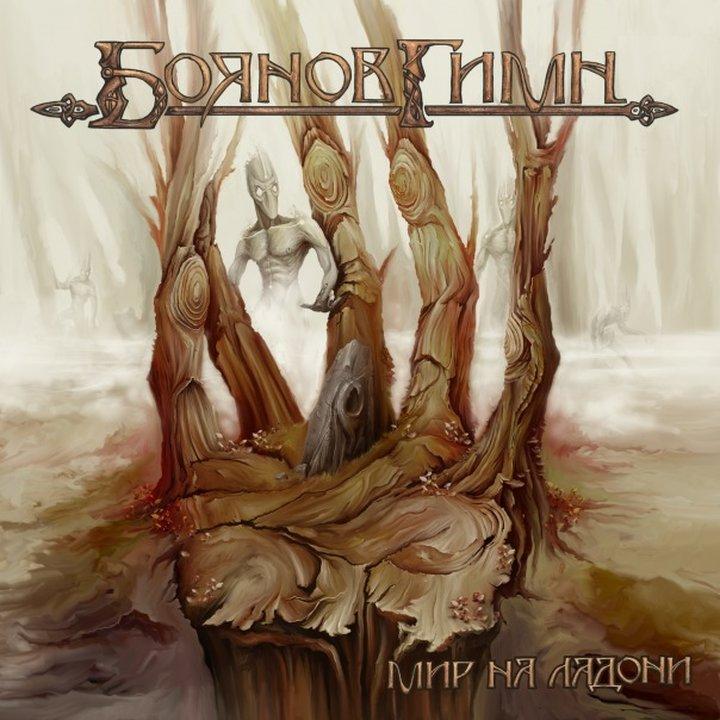 Boyanov Gimn - Mir Na Ladoni CD
