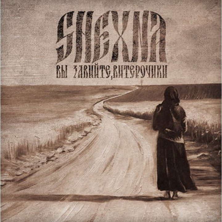 Shexna - Let The Winds Blow… CD