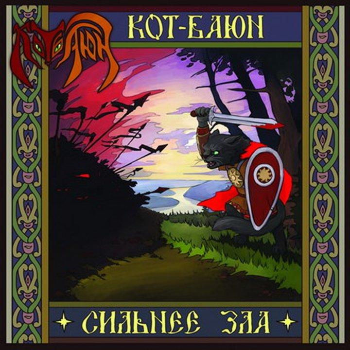 Kot-Bayun - Stronger Than Evil CD