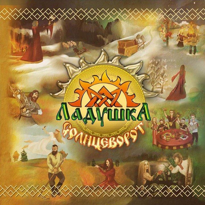 Ladushka - Solntsevorot Digi-CD