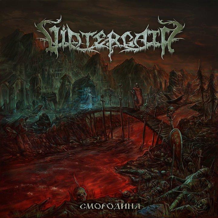 Vintergata - Smorodina CD
