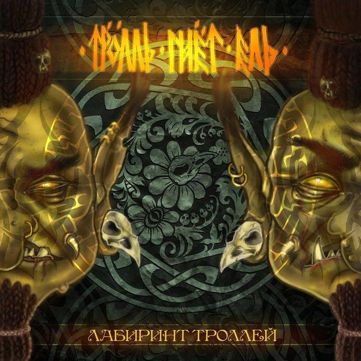 Troll Bends Fir - Labyrinth Of Trolls Digi-Book-CD