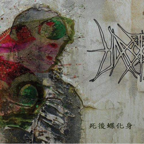 Hanormale - Reborn In Butterfly Digi-CD