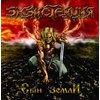 Ekzistencia - The Son Of The Earth CD