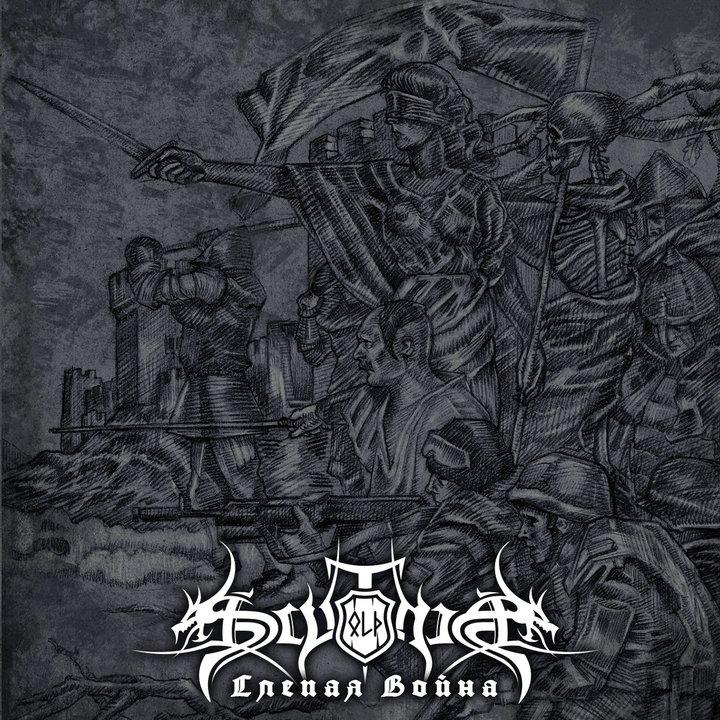 Old Scythia - Blind War CD