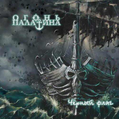 Palatine Light - Black Flag Digi-CD