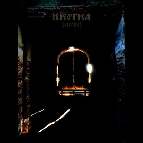 Ikotka – Zagovor CD
