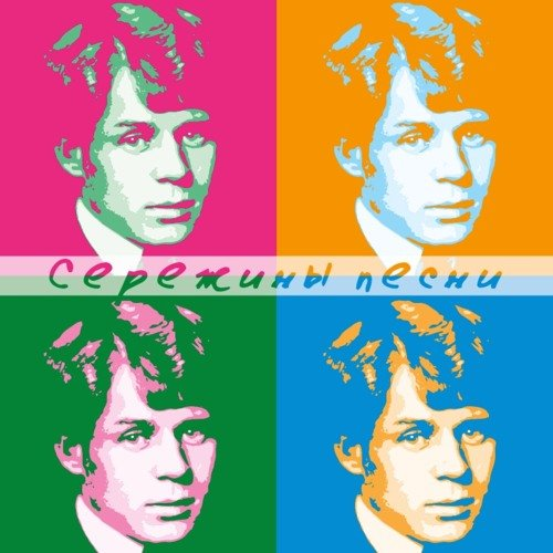 Sergey`s Songs - s/t CD