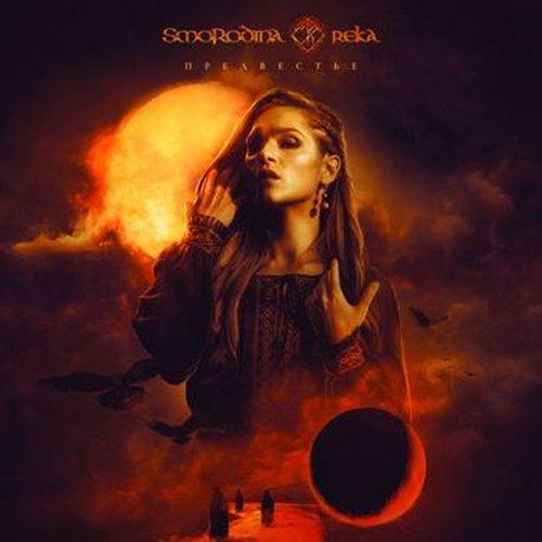 Smorodina Reka – Predveste Digi-CD