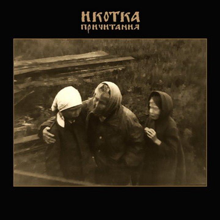 Ikotka – Lamentations CD