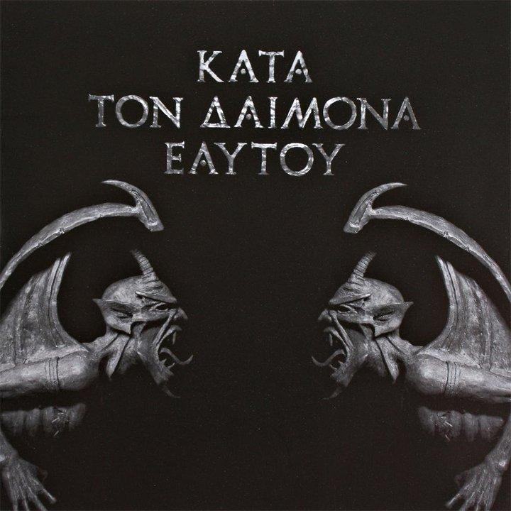 Rotting Christ - Kata Ton Daimona Eaytoy CD