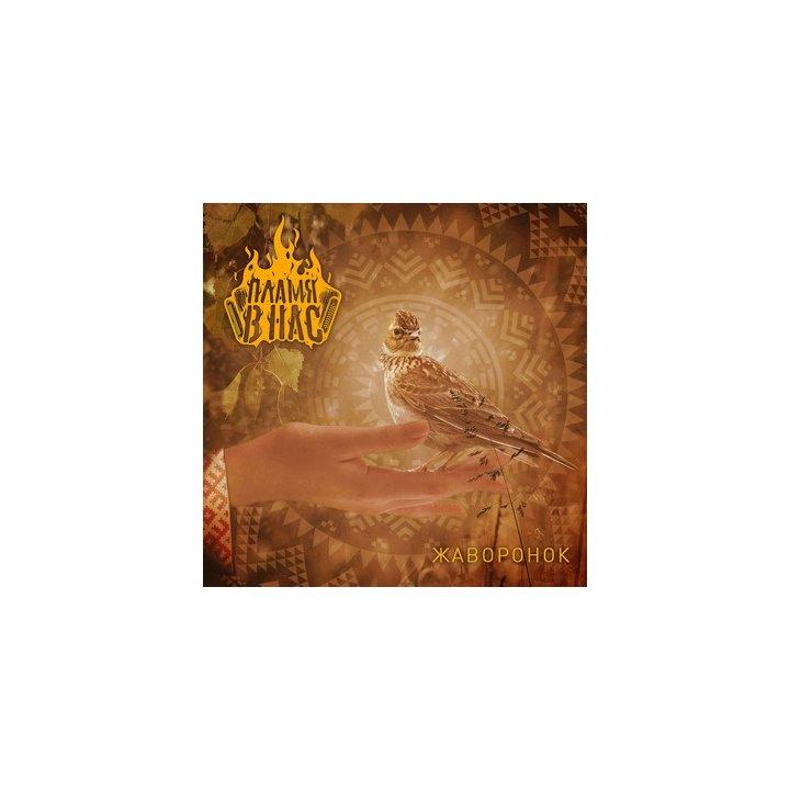 Plamya v nas – Zhavoronok Digi-CD